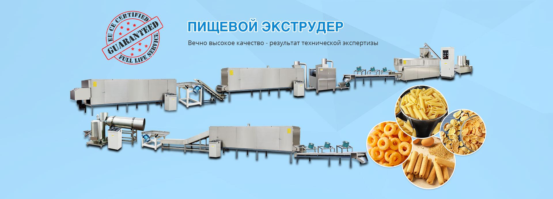 Пищевая экструдерная машина